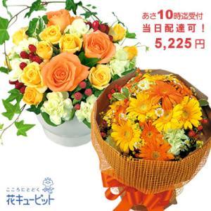 当日配達 お祝い・お誕生日・歓送迎など 花キューピットのクイックフラワーギフト|i879
