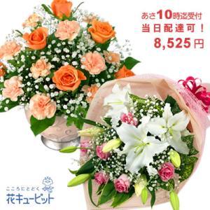当日配達 お祝い・お誕生日・歓送迎など 花キューピットのクイックフラワーギフト i879