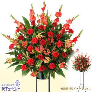 開店祝い・開業祝い 花キューピットのお祝いスタンド花1段(赤系) 花 ギフト お祝い プレゼント|i879