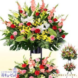 開店祝い・開業祝い 花キューピットのお祝いスタンド花2段(ミックス系)