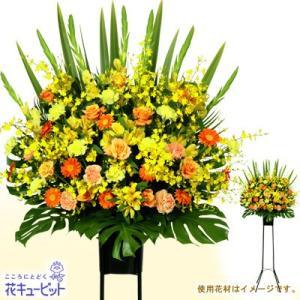 開店祝い・開業祝い 花キューピットのお祝いスタンド(イエロー&オレンジ系)1段 花 ギフト お祝い プレゼント|i879