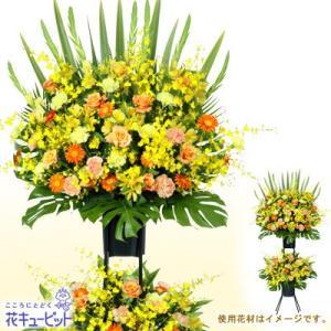 開店祝い・開業祝い 花キューピットのお祝いスタンド(イエロー&オレンジ系)2段 花 ギフト お祝い プレゼント|i879