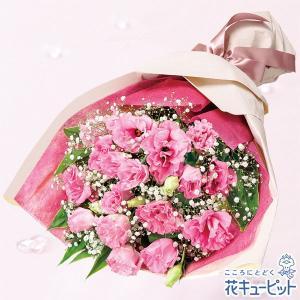 開店祝い・開業祝い 花キューピットのトルコキキョウの花束 花 ギフト お祝い プレゼント|i879