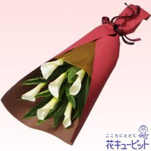 退職祝い 花キューピットのカラーの花束 花 ギフト お祝い プレゼント|i879