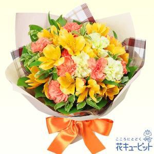 退職祝い 花キューピットの花キューピットブーケ(チェック) 花 ギフト お祝い プレゼント i879