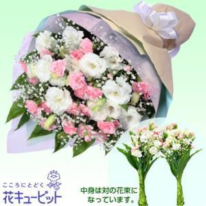 お供え・お悔やみの献花 花キューピットの墓前用花束(一対) 仏花 供花 法要 枕花|i879