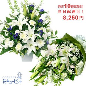 お供え・お悔やみの献花・当日配達 花キューピットのお供え花束・アレンジ(クイック便) i879
