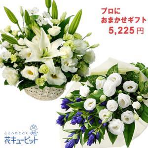お供え・お悔やみの献花・おまかせ 花キューピットのお供え花束・アレンジ(プロにおまかせ)|i879