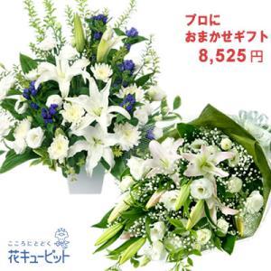 お供え・お悔やみの献花・おまかせ 花キューピットのお供え花束・アレンジ(プロにおまかせ) i879