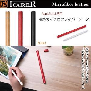 ◆上質で高級感漂う大人のApple PencilケースがICARERから登場!!  ◆上品なカラーは...
