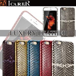 スマホケース iphone6 スマホカバー アイフォン ケース i Phone アイホン 本革 レザー 最高級 蛇革 ヘビ革 パイソン かっこいい ICARER ブランド|iah-rare-case-shop