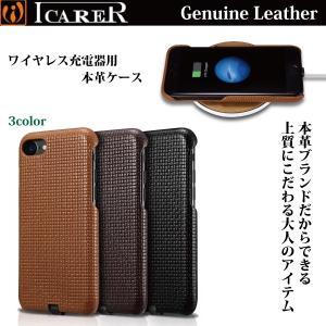 スマホケース iphone8 iphone7 スマホカバー アイフォン ケース i Phone アイホン ワイヤレス充電器 対応 本革  ワイヤレス充電器用 かっこいい ブランド ICARER iah-rare-case-shop