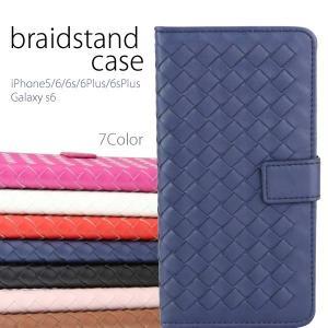 スマホケース 手帳型 iphone6 plus スマホカバー アイフォン ケース i Phone アイホン iPhonese 5s 5 GALAXY S6 編み込み PU レザー カード スタンド|iah-rare-case-shop