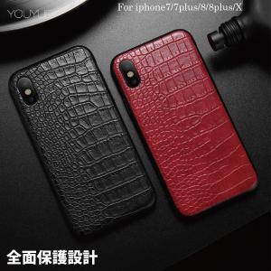 スマホケース iPhoneX iPhone8 iPhone7 スマホカバー アイフォン ケース i Phone アイホン PU レザー クロコ型押し 最高感 耐衝撃 かっこいい シンプル おしゃれ|iah-rare-case-shop