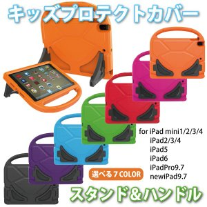 iPadケース キッズ プロテクト カバー ケース iPad Pro(9.7インチ)用 スタンドタイプ 軽い 保護ケース 子供用カバー KIDS 衝撃吸収ケース EVA 保護