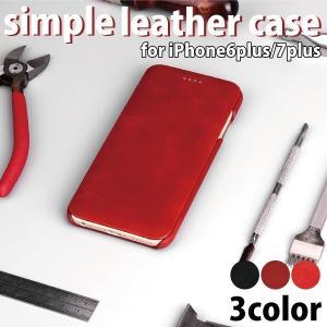 スマホケース 手帳型 iphone6 plus iphone7 plus スマホカバー アイフォン ケース i Phone アイホン 本革 レザー おしゃれ かっこいい 人気 ブランド|iah-rare-case-shop
