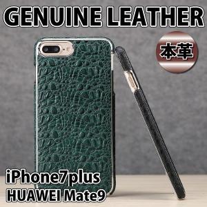 スマホケース 手帳型 iphone7 plus スマホカバー アイフォン ケース i Phone アイホン レザー HUAWEI クロコ 型押し 車載ホルダー マグネット 取付け可|iah-rare-case-shop