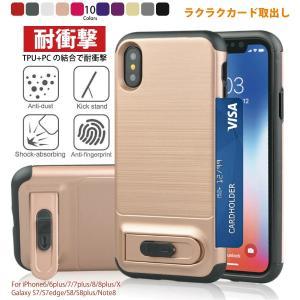 スマホケース iPhoneX iPhone7 iPhone8 Plus GALAXY s8 Plus スマホカバー アイフォン ケース i Phone アイホン スタンド カード 耐衝撃 全面保護 シンプル 人気|iah-rare-case-shop