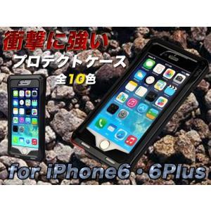 スマホケース iphone6 plus スマホカバー アイフォン ケース i Phone アイホン 耐衝撃 タフケース ハード プロテクト 保護 ガラス タフ|iah-rare-case-shop