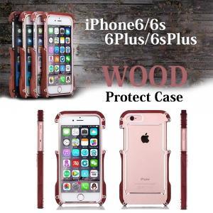 スマホケース iphone8 plus iphone7 plus iphone6 plus スマホカバー アイフォン ケース アイホン 耐衝撃 アルミ バンパー 木製 木目 天然木 おしゃれ 人気|iah-rare-case-shop