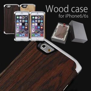 スマホケース iphone6 plus スマホカバー アイフォン ケース i Phone アイホン 耐衝撃 アルミ 木製 木目 天然木 専用ポーチ付 おしゃれ ウッドケース|iah-rare-case-shop