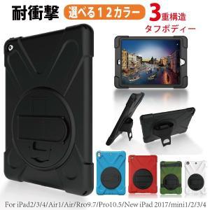 タブレット iPad pro 9.7 10.5 air mini 1 2 3 アイパッド タブレットホルダー タブレットケース タブレットカバー スタンド 耐衝撃 全面保護 シンプル|iah-rare-case-shop