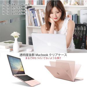 ◆透明度抜群!!Macbook用の上質クリアケース!!  ◆アップルロゴが透けて見える、シンプルでか...