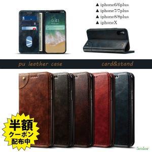 スマホケース 手帳型 iphoneX iphone8 plus iphone7 plus iphone6 iPhone6s plus スマホカバー アイフォン ケース i Phone X PU レザー カード収納 シンプル|iah-rare-case-shop