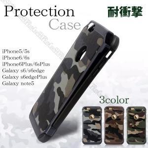 ギャラクシー s7edge s6edge ケース カバー 耐衝撃 Galaxys6/s7 iphone6s アイフォン6 アイホン 迷彩柄 カモフラ柄  プロテクトケース|iah-rare-case-shop