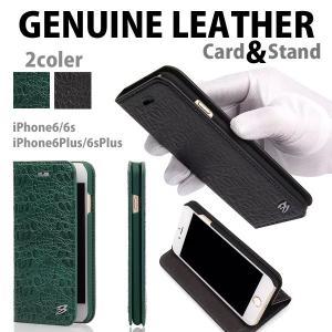 スマホケース 手帳型 iphone8 plus iphone7 plus iphone6 plus スマホカバー アイフォン ケース アイホン 本革 レザー クロコ型押し ワニ カード スタンド 人気|iah-rare-case-shop