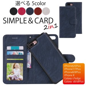 スマホケース 手帳型  iphoneX iphone8 Plus Galaxys8 Plus スマホカバー アイフォン ケース i Phone ギャラクシー PU レザー カード シンプル 多機能 人気|iah-rare-case-shop