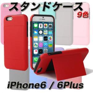 スマホケース iphone6 plus スマホカバー アイフォン ケース i Phone アイホン スタンド シンプル カード 人気 おしゃれ かっこいい|iah-rare-case-shop