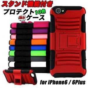 スマホケース iphone6 plus スマホカバー アイフォン ケース i Phone アイホン 耐衝撃 タフ プロテクト スタンド おしゃれ かっこいい 人気|iah-rare-case-shop