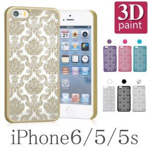 iPhone 6s アイフォン 6 アイホン 6sPlus 6splus/ iPhoneSE 5/5s ケース カバー ダマスク柄 3D 彫刻塗装 個性的 ハードカバー おしゃれ かわいい レア|iah-rare-case-shop