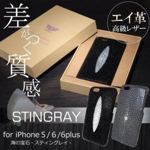 スマホケース iphone6 plus スマホカバー アイフォン ケース i Phone アイホン エイ革 スティングレイ iPhone se 5 5s レア スターマーク 最高級|iah-rare-case-shop