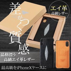 スマホケース iPhoneX スマホカバー アイフォン ケース i Phone アイホン 本革 エイ革 スティングレイ  レア スターマーク 最高級 開運 かっこいい シンプル|iah-rare-case-shop