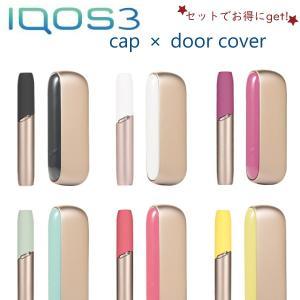 いま話題の電子タバコ「IQOS3(アイコス)」に、パステルカラーのドアカバーと カラー豊富なキャップ...