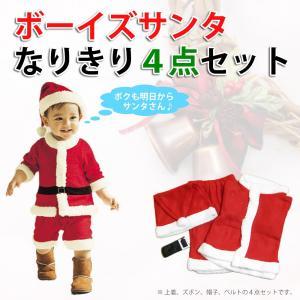 クリスマス コスプレ 最短翌日着 キッズ サンタ  コスチューム 子供 サンタ 男の子用 80cm・90cm・100cm ボーイ 子供サンタ サンタ子供|iandi