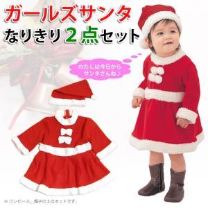 クリスマス コスプレ 最短翌日着 キッズサンタクロース 女の子用 80cm・90cm・95cm 衣装 ガール|iandi