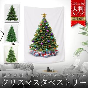 クリスマスツリー タペストリー 150×100cm 場所を取らないクリスマスツリー タペストリーツリー もみの木・星バージョンも