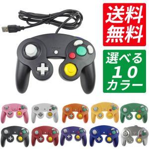ゲームキューブ コントローラー 互換品