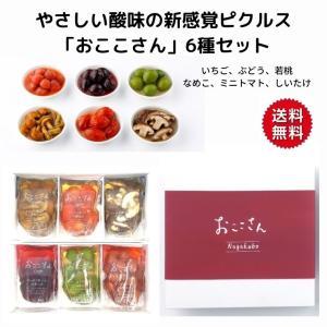 新感覚ピクルス「おここさん」6種セット 送料無料 長久保食品 いわき 福島 ふくしまプライド。体感キャンペーン(その他)