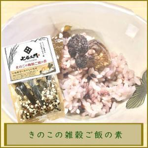 きのこの雑穀ご飯の素 国産 雑穀 3合分 厳選素材 炊き込みご飯 iandu