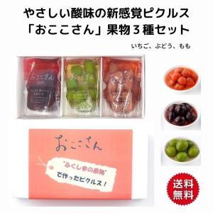 フルーツピクルス「おここさん」3種セット フルーツビネガー 飲むお酢 お酢の力 若桃 いちご ぶどう 長久保食品 いわき 福島