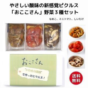 野菜ピクルス「おここさん」3種セット 送料無料 長久保食品 いわき 福島 ふくしまプライド。体感キャンペーン(その他)