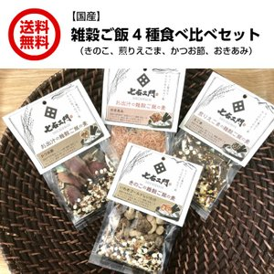 雑穀ご飯4種食べ比べセット 送料無料 国産 しいたけ えごま かつお節 おきあみ iandu