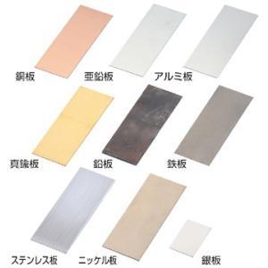 実験用金属板 亜鉛板(99.4%)