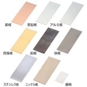 実験用金属板 B−27 ニッケル板 120mm