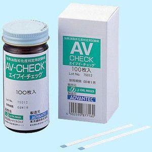 油脂劣化度判定試験紙 AV-CHECK(100枚入)|iashiya