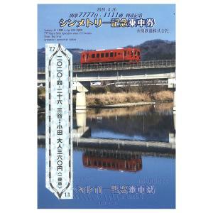 【記念乗車券】井原鉄道シンメトリー記念乗車券